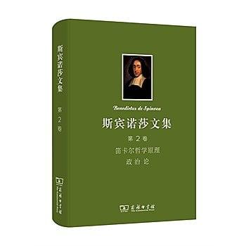 [尋書網] 9787100103589 斯賓諾莎書文集 第2卷:笛卡爾哲學原理 政治(簡體書sim1a)