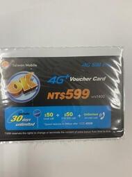 (台哥大4G30天上網吃到飽)補充卡儲值卡電話卡上網卡國際卡台灣大哥大4G上網卡