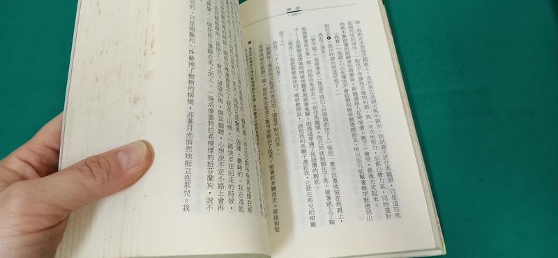 小說 無章釘《簡愛》ISBN:9789579093350│夏綠蒂‧勃朗特 林鬱│吳鈞燮 無劃記 52B