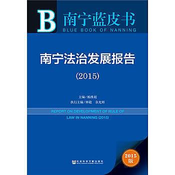 [尋書網] 9787509782316 南寧藍皮書:南寧法治發展報告(2015)(簡體書sim1a)