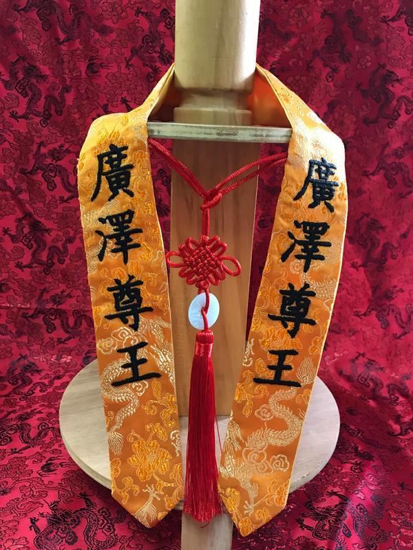 1尺3 1尺6 用 神像 神明 繡字 聖號 肩帶 劍帶 廣澤尊王