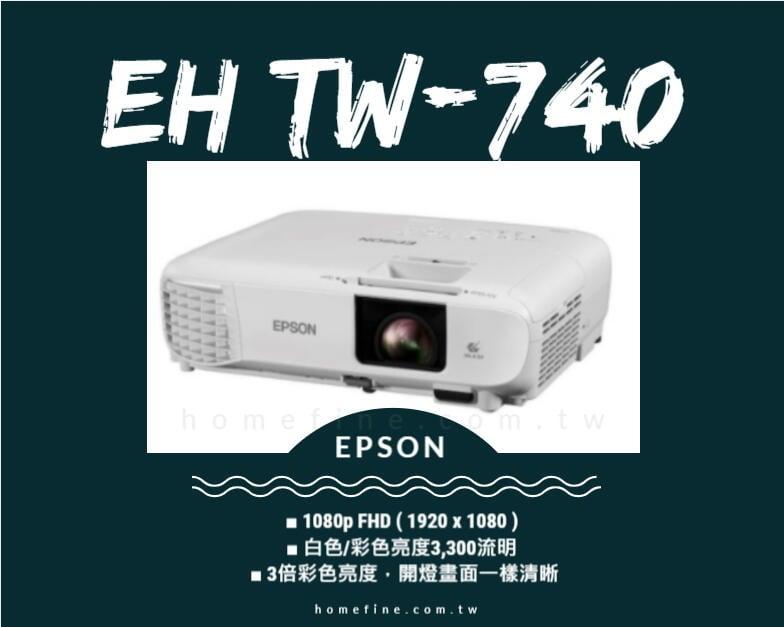 【請線上詢問最優惠價格】 EPSON EH-TW740 原廠三年保固 燈泡4000小時保固