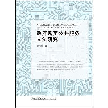 [尋書網] 9787561559642 政府購買公共服務立法研究 /劉玉姿(簡體書sim1a)