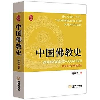[尋書網] 9787515509129 中國佛教史(民國學術文化經典名著 中國佛學入(簡體書sim1a)