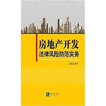 [尋書網] 9787513017466 房地產開發法律風險防範實務 /郭家漢 著(簡體書sim1a)