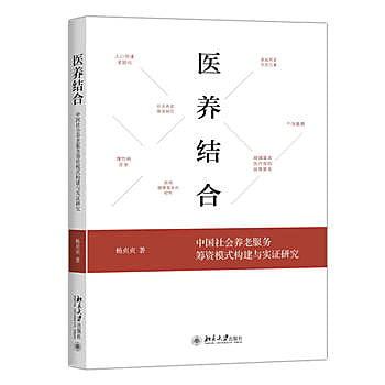 [尋書網] 9787301266441 醫養結合——中國社會養老服務籌資模式構建與實(簡體書sim1a)
