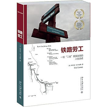 [尋書網] 9787301264676 鐵路勞工(簡體書sim1a)