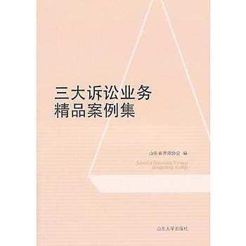 [尋書網] 9787560752952 三大訴訟業務精品案例集(簡體書sim1a)