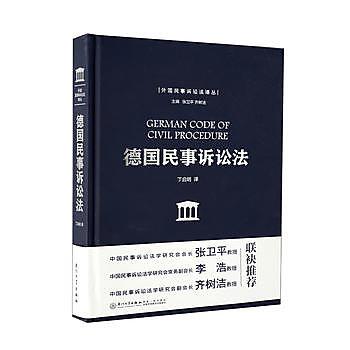 [尋書網] 9787561557426 德國民事訴訟法 /丁啟明(簡體書sim1a)