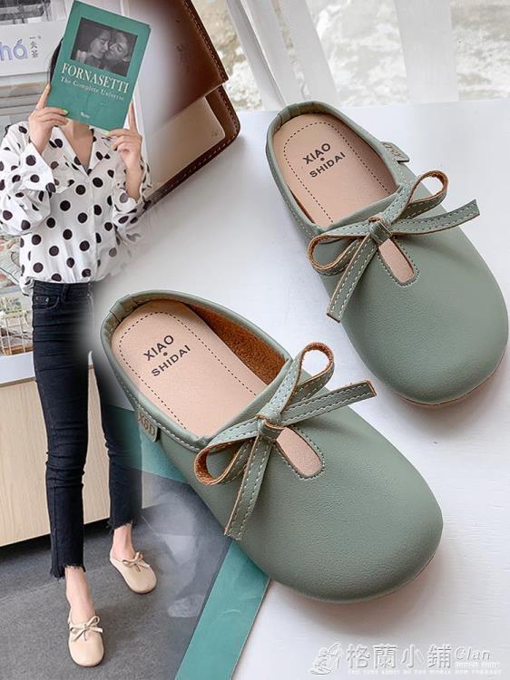 拖鞋女外穿百搭韓版蝴蝶結學生單鞋包頭半拖平底涼拖-一級棒-可開發票-免運Al