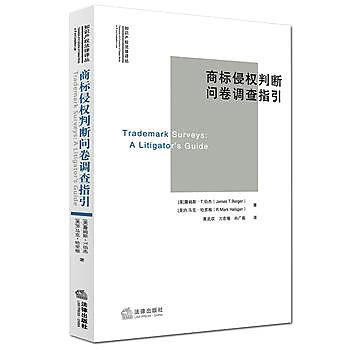 [尋書網] 9787511890986 商標侵權判斷問卷調查指引(簡體書sim1a)
