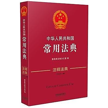 [尋書網] 9787509369449 中華人民共和國常用法典•註釋法典(新三版)(簡體書sim1a)