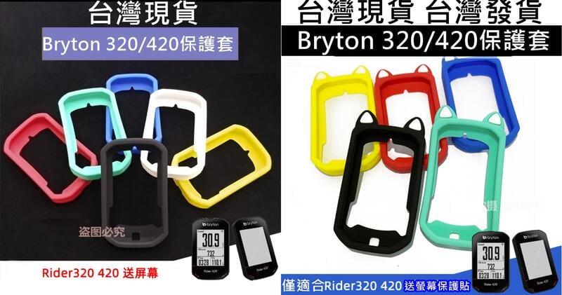 藍色運動,台灣現貨,Bryton 320 420 貓耳保護套 自行車碼表套,清水套,矽膠套 腳踏車碼表套果凍套送貼膜
