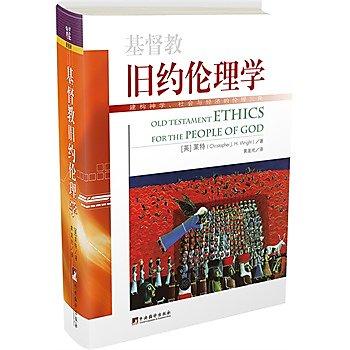 [尋書網] 9787511719331 基督教舊約倫理學(迄今華語世界唯一翻譯成漢語(簡體書sim1a)