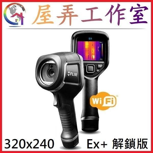 【屋弄工作室】320x240 FLIR Ex+ 熱成像 熱像儀 紅外線熱影像(發燒 體溫 檢測 測溫 抓漏E4E6E8)