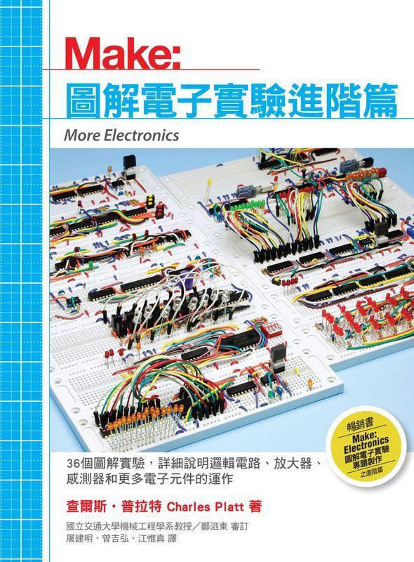 【泰電電業-馥林文化】《圖解電子實驗進階篇》ISBN:9864050338│查爾斯普拉特│馥林文化│全新