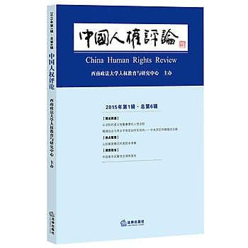 [尋書網] 9787511881670 中國人權評論(2015年第1輯 總第6輯)(簡體書sim1a)