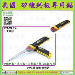 矽酸鈣板專用鋸 ★來店優$650工具道樂★ 美國STANLEY-FatMax 摺疊鋸 增加50%開孔速度