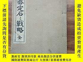 古文物圍棋譜罕見日本原版圍棋書 《 置棋定石戰略》一冊全 森田幸次郎著 文友堂藏版 1923年出版露天213990 圍棋