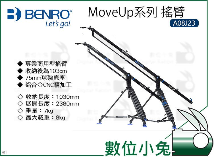 數位小兔【BENRO MoveUp系列 搖臂 A08J23】搖臂 球碗底座 MoveUp 輕巧 鋁合金