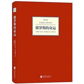 [尋書網] 9787550221901 漢譯文庫:俄羅斯的命運(簡體書sim1a)
