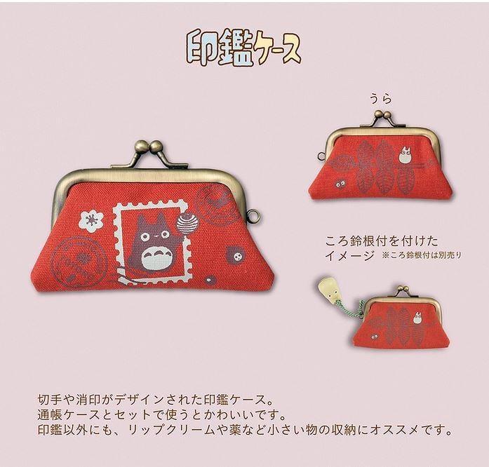 【幫忙代購】龍貓 - 日本郵局 X 龍貓 日本郵局限定周邊 印章收納袋