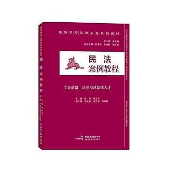 [尋書網] 9787516207956 民法案例教程 /孟慶瑜(簡體書sim1a)