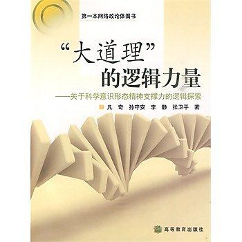 [尋書網] 9787040189896 「大道理」的邏輯力量-關於科學意識形態精神支(簡體書sim1a)