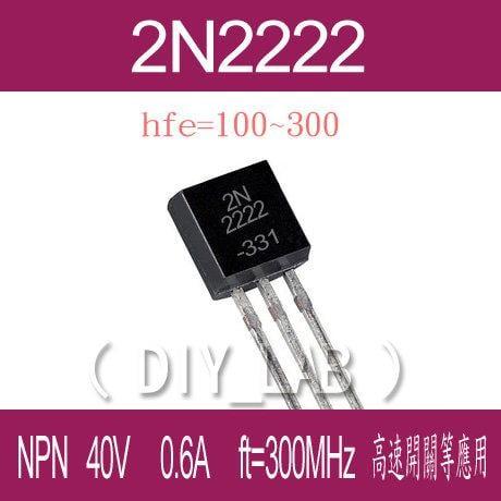 【DIY_LAB#590】(10個)電晶體 2N2222 (TO-92) NPN 40V 300MHz高速開關(現貨)