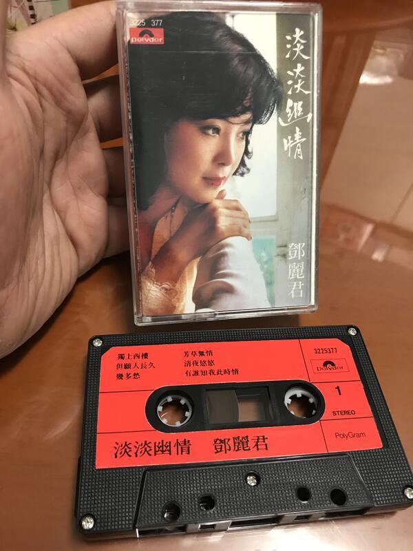 《黑膠99俱樂部》鄧麗君-淡淡幽情寶麗金早期版錄音帶