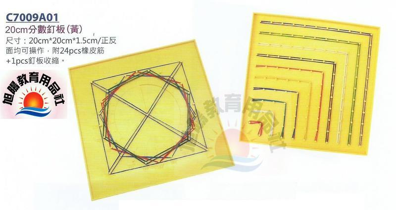 ※旭陽教育用品社※USL遊思樂益智教具系列-20cm分數釘板(1pcs入黃)雙面分數釘板/數學教具~台灣製ST安全玩具