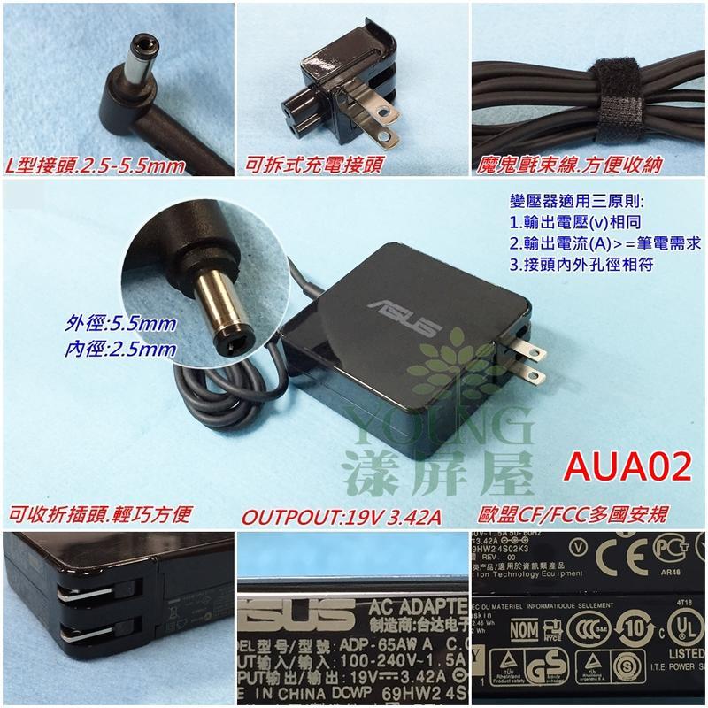 【漾屏屋】含稅 ASUS 華碩 UX430 UX430U UX430UQ C31N1620 全新 原裝 筆電 電池
