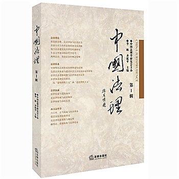 [尋書網] 9787511869432 中國法理(第1輯)(簡體書sim1a)