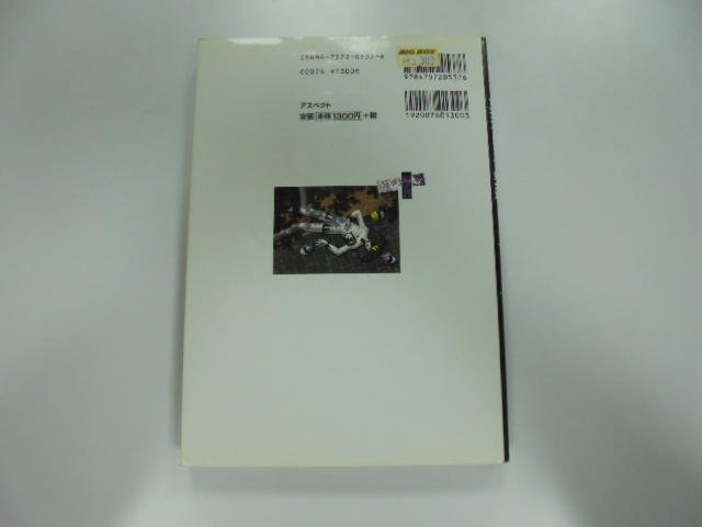 Guide Book 日版 攻略 女神異聞錄2 罪 公式攻略本(表紙有傷)(40990101)
