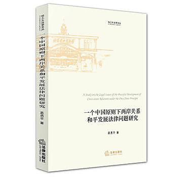 [尋書網] 9787511869739 一個中國原則下兩岸關係和平發展法律問題研究(簡體書sim1a)