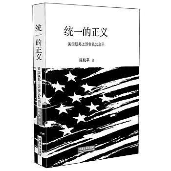 [尋書網] 9787509370919 統一的正義 美國聯邦上訴審及其啟示(簡體書sim1a)