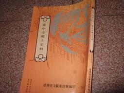 臺中市鄉土史料(83年初版)