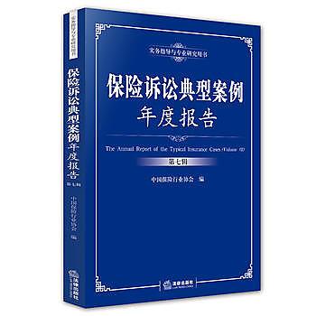 [尋書網] 9787511888938 保險訴訟典型案例年度報告(第七輯)(簡體書sim1a)