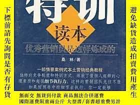 古文物罕見營銷團隊特訓讀本露天5013桑林中國工人出版社ISBN:7500835191出版2005