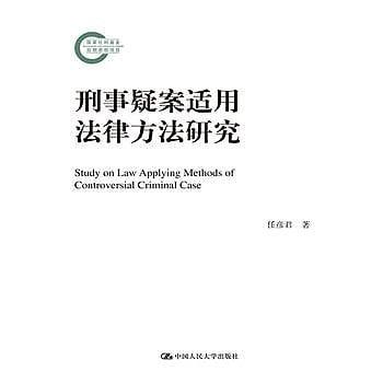 [尋書網] 9787300221199 刑事疑案適用法律方法研究(國家社科基金後期資(簡體書sim1a)