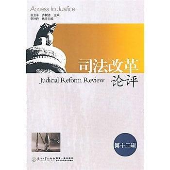 [尋書網] 9787561537923 司法改革論評(第十二輯)(簡體書sim1a)