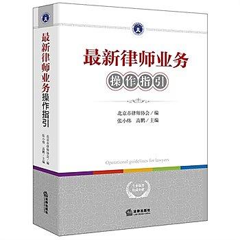 [尋書網] 9787511878014 最新律師業務操作指引 收錄22個律師業務領域(簡體書sim1a)