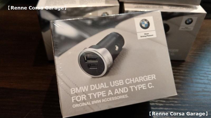 【Renne Corsa Garage】正BMW原廠 最新款 點菸器 轉接 USB雙孔 充電 (Type A + C)