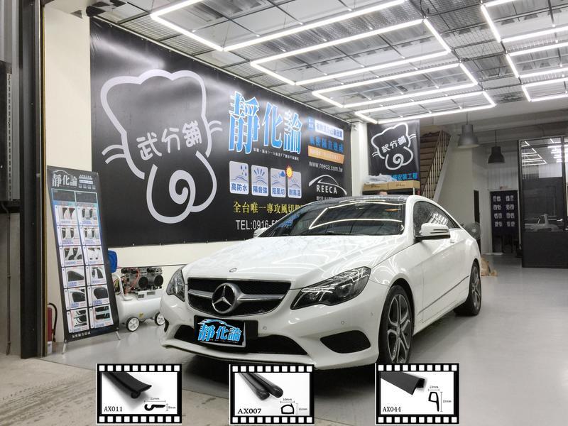 【武分舖】M-Benz E-Series W207 專用 A柱+B柱(AX007)+前車門下緣 汽車隔音條-靜化論