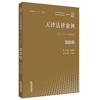 [尋書網] 9787511887962 天津法律案例(2010--2014)精選叢書(簡體書sim1a)