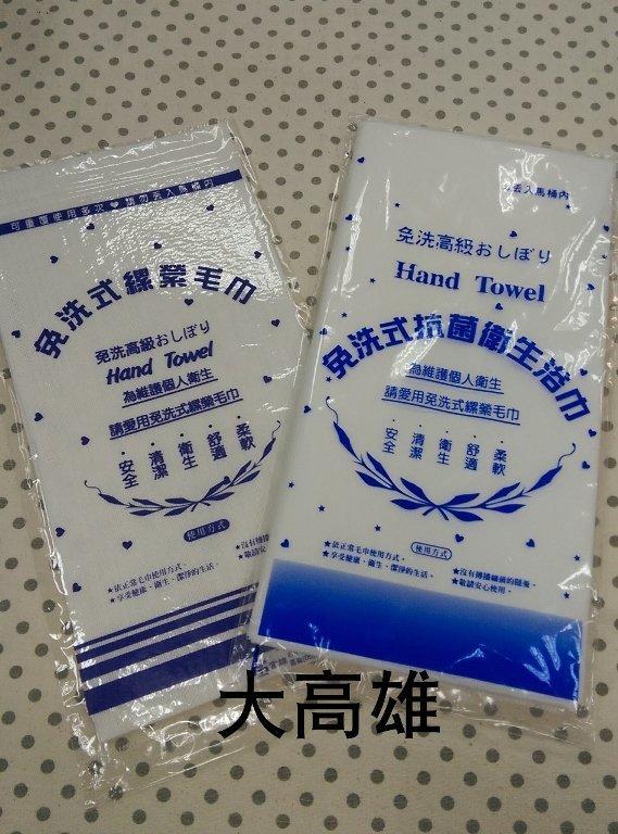 拋棄式浴巾 盥洗用品 紙浴巾 出國旅遊 民宿 批發價 11元 MIT台灣製