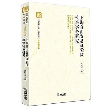 [尋書網] 9787511889843 上海自由貿易試驗區檢察實務研究(簡體書sim1a)