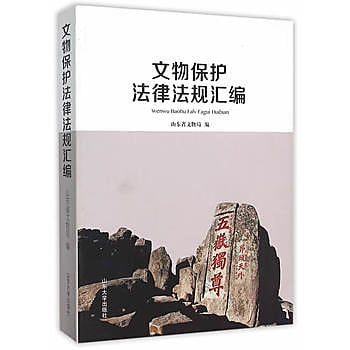 [尋書網] 9787560752747 文物保護法律法規彙編 /山東省文物局 編(簡體書sim1a)