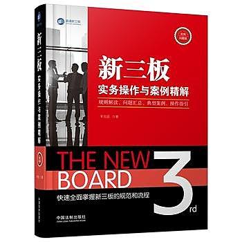 [尋書網] 9787509368473 新三板實務操作與案例精解:規則解讀、問題彙總(簡體書sim1a)