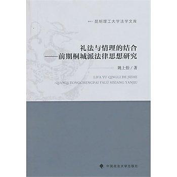 [尋書網] 9787562061472 禮法與情理的結合 前期桐城派法律思想研究(簡體書sim1a)